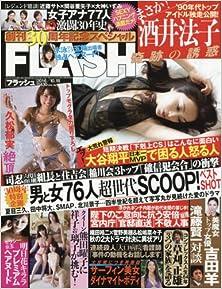 [雑誌] FLASH 2016-10-18号