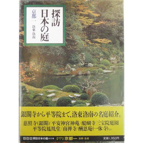 (5 garden of exploring Japan) Kyoto 1 Lok Lok East and south (1988) ISBN: 4093601054 [Japanese Import]