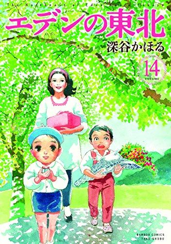 エデンの東北 14 (バンブーコミックス)