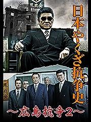 日本やくざ抗争史 〜広島抗争2〜