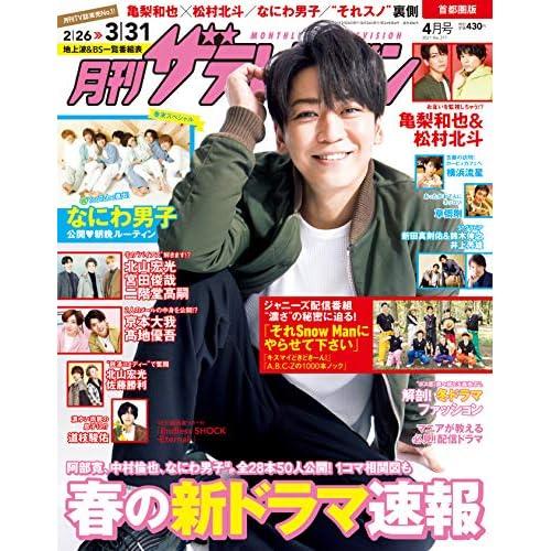月刊ザテレビジョン 2021年 4月号 表紙画像