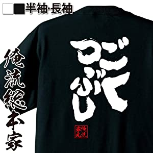 魂心Tシャツ ごくつぶし(120サイズTシャツ黒x文字白)