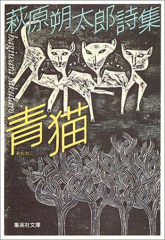 青猫―萩原朔太郎詩集 (集英社文庫)