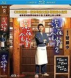 Shinya Shokudo-Midnight Diner 1 + 2 (2016) [Blu-ray]