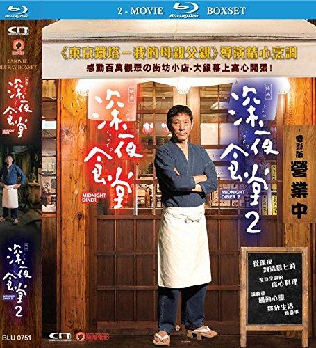 Shinya Shokudo-Midnight Diner 1 + 2 (2016) [No USA] (Limited Edition, Hong Kong - Import, 2PC)
