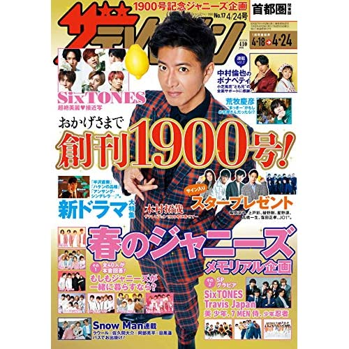 ザテレビジョン 2020年 4/24号 表紙画像