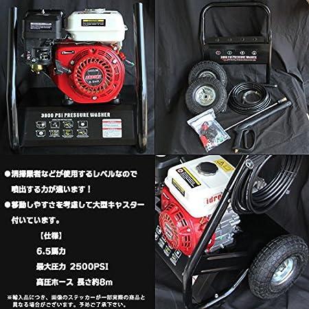超ハイパワーなガソリンエンジン式高圧洗浄機2