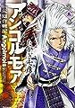 アンゴルモア 元寇合戦記 (5) (カドカワコミックス・エース)