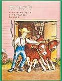 農場の少年―インガルス一家の物語〈5〉 (世界傑作童話シリーズ)