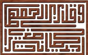 ليزرارتس لوحة جدارية خشبية، وقل ربي ارحمهما كما ربياني صغيرا، بشكل هندسي،90*90سم، 3 ملم - BZ311646