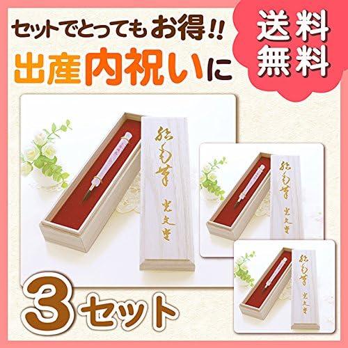 【日本製(広島県)】赤ちゃん筆 紅筆 3セット【ひとりのお子様で3個セット】