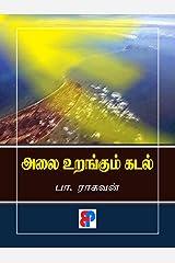 Alai Urangum Kadal: அலை உறங்கும் கடல் (Tamil Edition) Kindle Edition