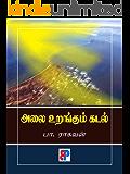 அலை உறங்கும் கடல் : A Novel  (Tamil Edition)