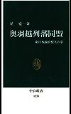 奥羽越列藩同盟 東日本政府樹立の夢 (中公新書)