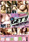 春GET THE BEST 30 [DVD]