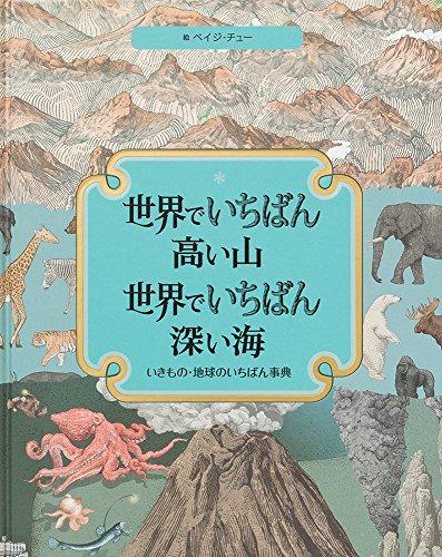 世界でいちばん高い山 世界でいちばん深い海-いきもの・地球のいちばん事典-