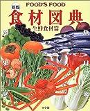 食材図典 生鮮食材篇