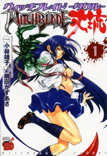 Witchblade Takeru Volume 1 (v. 1)