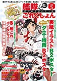 Kantai Collection KanColle chinjuhu seikatsu no susume Vol.5 (JAPANESE Book)