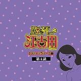 TVアニメ「臨死!! 江古田ちゃん」エンディングテーマ曲・第4話