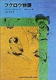 img - for Fukuro   monogatari book / textbook / text book