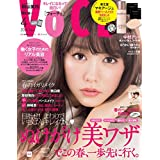VoCE 2016年4月号