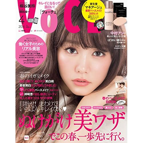 VoCE 2016年4月号 表紙画像