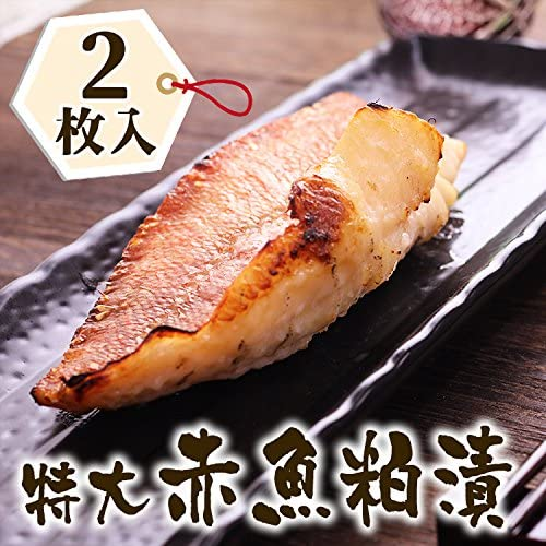 赤魚 特大 赤魚 粕漬け【半身×2枚】 アカウオ 酒粕 漬け魚