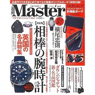 MonoMaster 表紙画像