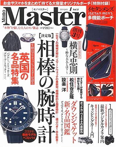 MonoMaster 2019年1月号 画像 A