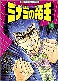 ミナミの帝王―大阪ゼニ貸し一代記 (4) (ゴラク・コミックス)