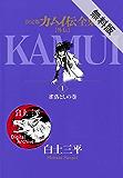 カムイ伝全集 カムイ外伝(1)【期間限定 無料お試し版】 (ビッグコミックススペシャル)