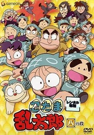 Amazon.co.jp | 忍たま乱太郎 八の段(第86話〜第95話) [レンタル落ち ...