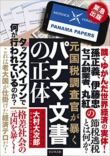元国税調査官が暴く パナマ文書の正体