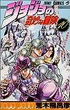 ジョジョの奇妙な冒険 10 (ジャンプコミックス)