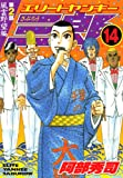 Elite Yankee Saburo Part 2 Fengyun ambition Hen (14) (Young Magazine Comics) (2008) ISBN: 4063616673 [Japanese Import]