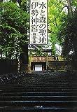 水と森の聖地 伊勢神宮 (小学館文庫)