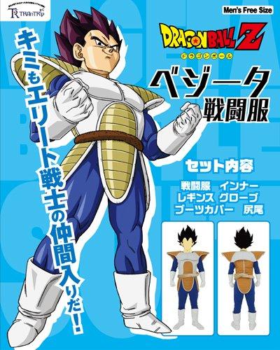 Dragon Ball Vegeta Costume (Dragon Ball Z Vegeta combat dress costume mens free)