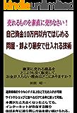 売れるものを素直に売りなさい!: 自己資金10万円以内ではじめる問屋・卸より最安で仕入れる技術