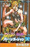 ストーンオーシャン 1 ジョジョの奇妙な冒険 第6部 (ジャンプコミックス)