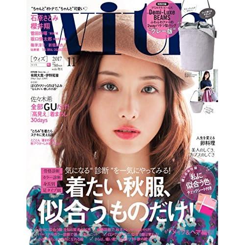 with 2017年11月号 画像 C