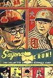 Sayonara Home Run!: The Art of the Japanese Baseball Card