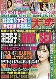週刊大衆 2019年 4/15 号 [雑誌]