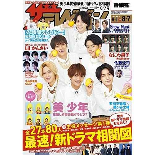 ザテレビジョン 2020年 8/7号 表紙画像