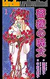 薔薇の呪文 1 (少女宣言)