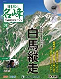 日本の名峰 DVD付きマガジン 38号 (白馬縦走) [分冊百科] (DVD付)