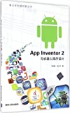 App Inventor 2与机器人程序设计