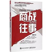 商战往事:解决方案销售与售前顾问协同打单实录