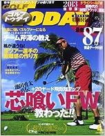 GOLF TODAY (ゴルフトゥデイ) 2013年 04月号 [雑誌]