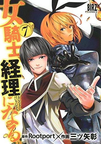 女騎士、経理になる。  (7) (バーズコミックス)